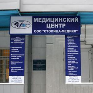 Медицинские центры Невьянска