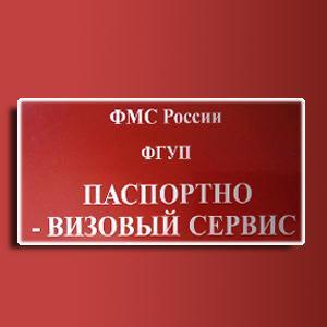 Паспортно-визовые службы Невьянска