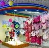 Детские магазины в Невьянске