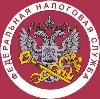 Налоговые инспекции, службы в Невьянске