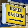 Обмен валют в Невьянске