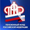 Пенсионные фонды в Невьянске