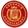 Военкоматы, комиссариаты в Невьянске