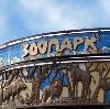 Зоопарки в Невьянске