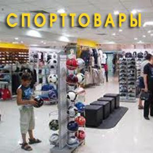 Спортивные магазины Невьянска