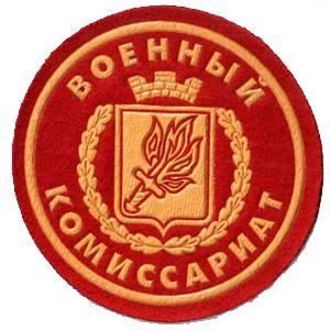 Военкоматы, комиссариаты Невьянска