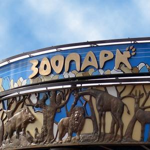 Зоопарки Невьянска